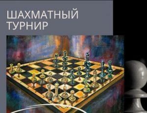 «Экономика — шахматы»
