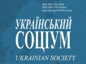 часопис «Український соціум»