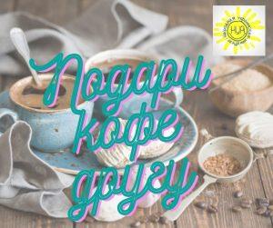 Новая акция «Кофе для друга» продолжается