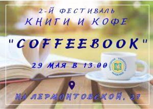 II артфестиваль книги и кофе: подготовка в разгаре