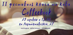II артфестіваль книги та кави: підготовка йде на повну