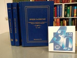 XXVII том научного сборника «Ученые записки ХГУ «НУА»