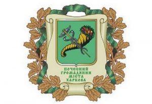 Почетный гражданин Харькова