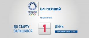 Открытие Олимпиады в Токио