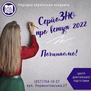 Подготовка к ЗНО Харьков